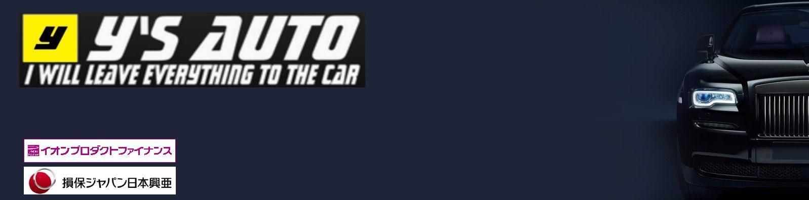 Y'sAuto official website(奈良田原本で中古車販売・車検)